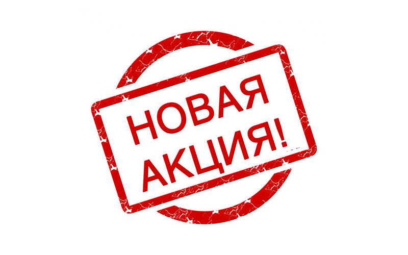 01.11.2018 стартовала акция!